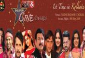 पहली बार कोलकाता में होगा 'सिने भोजपुरी अवार्ड', लगा सितारों का जमावड़ा