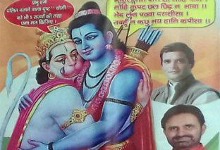 बिहार में पोस्टर वार शुरू, कांग्रेस ने राम और हनुमान के बहाने योगी आदित्यनाथ पर साधा निशाना